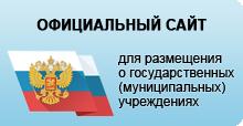 Официальный сайт для размещения информации об учреждениях